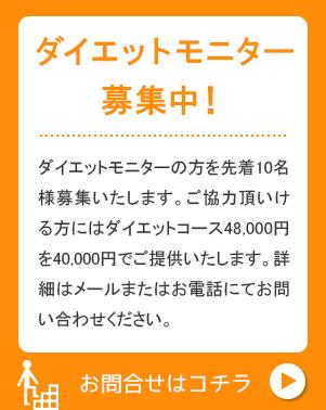 ダイエットモニター募集中!